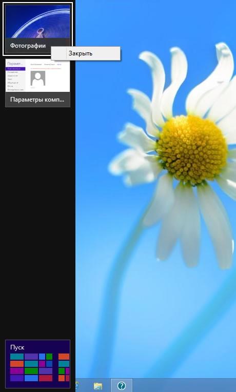 Управление и навигация в Windows 8. Советы для начинающих