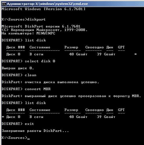 windows7-diskpart-convert-gpt-mbr