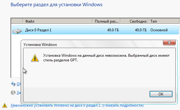 windows7-on-gpt