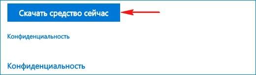 Как скачать образ Windows 10